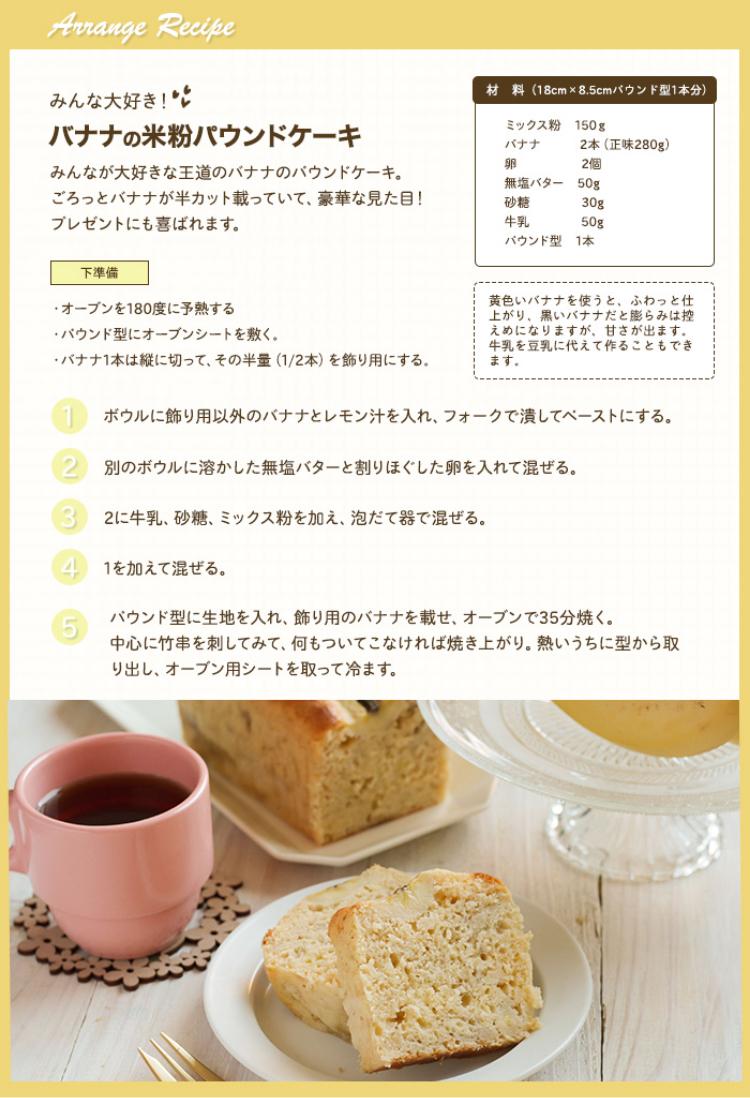 米粉バナナパウンドケーキ