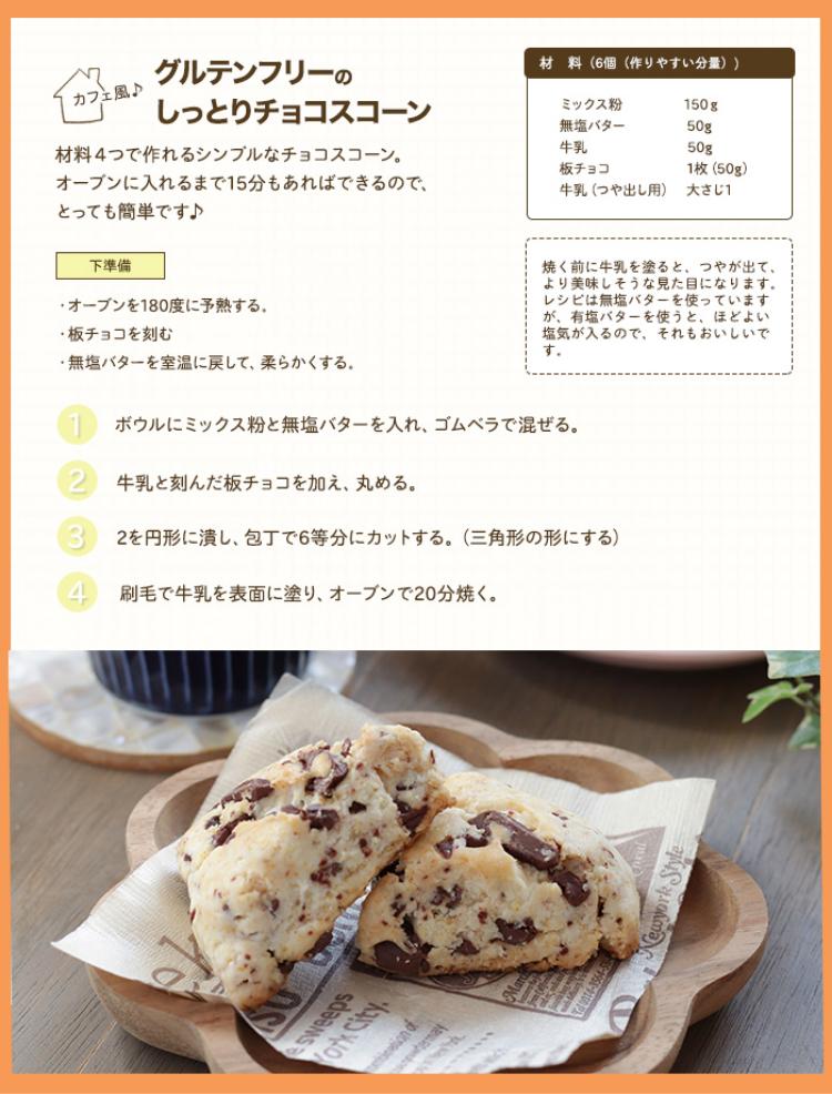 米粉チョコスコーンの作り方