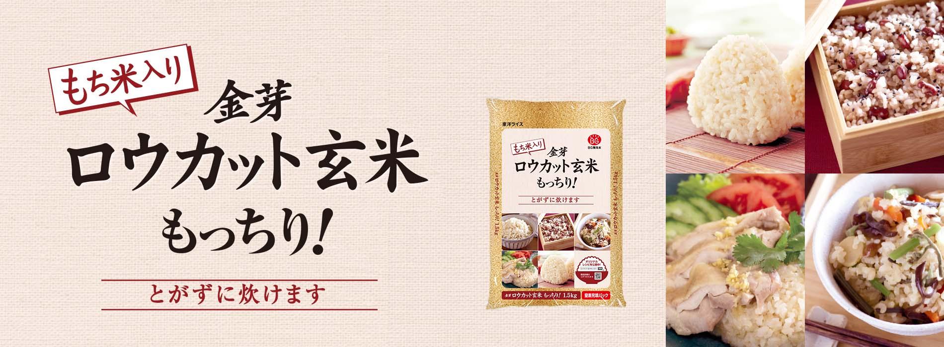 ロウカット玄米もっちり