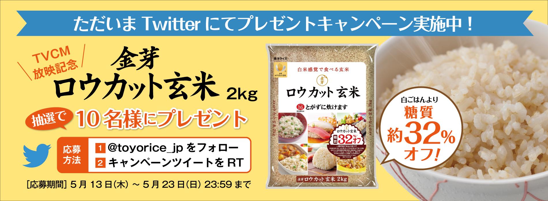 金芽ロウカット玄米が当たるTwitterプレゼントキャンペーンのお知らせ
