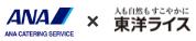 ANA × 東洋ライス