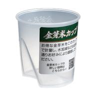 金芽米カップ