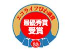 エコライフ琵琶湖賞最優秀賞受賞