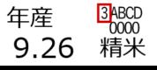 ロットNo. 3の画像