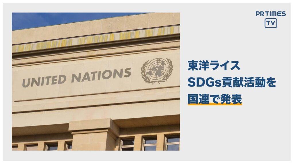 日本企業初!東洋ライス、SDGs貢献活動を国連で発表