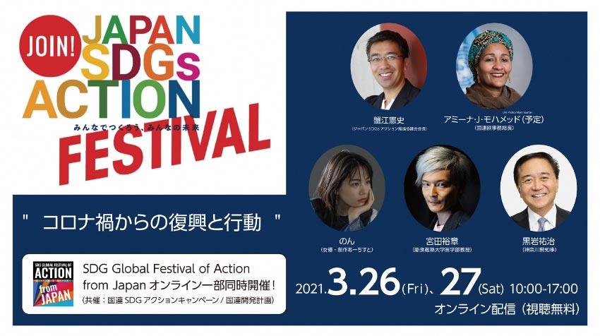 「ジャパンSDGsアクションフェスティバル」開催の画像