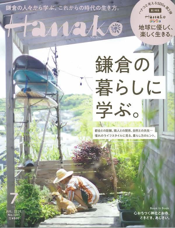 5月28日発刊「Hanako」の画像