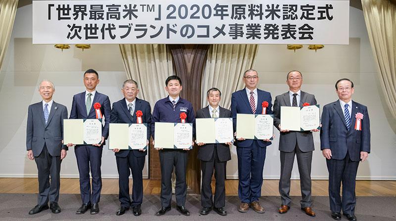 「世界最高米™」2020年原料米認定式次世代ブランドのコメ事業発表会の画像