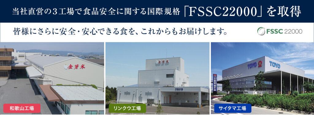 当社直営の3工場で「FSSC22000」を取得の画像