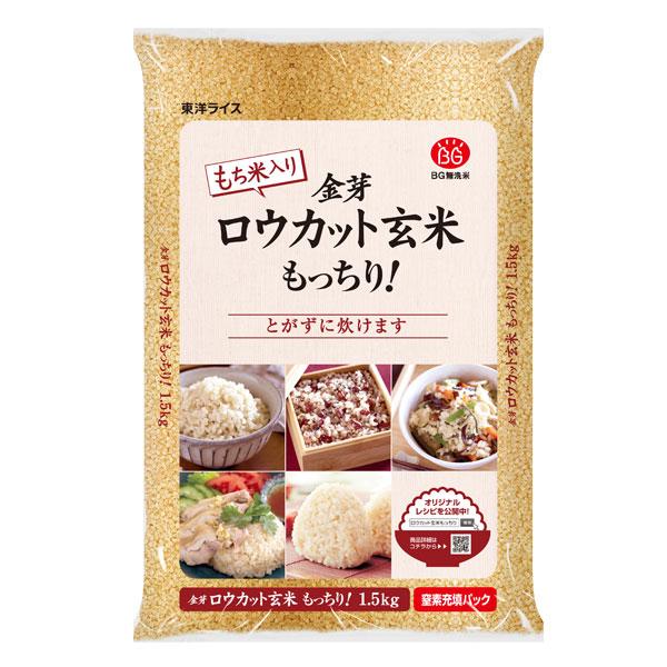 「金芽ロウカット玄米もっちり!」商品画像