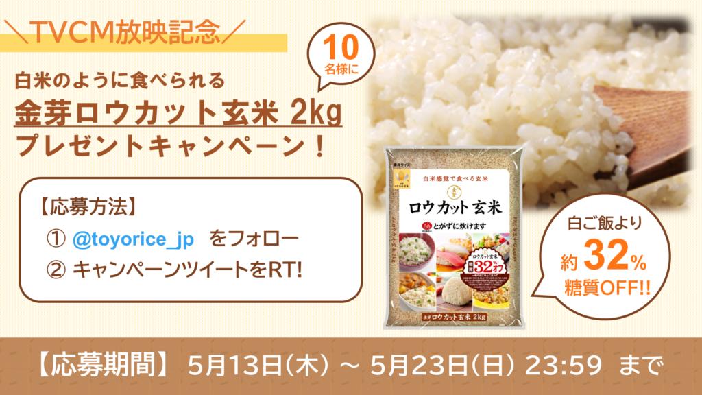 「金芽ロウカット玄米が当たるTwitterプレゼントキャンペーンのお知らせ」画像