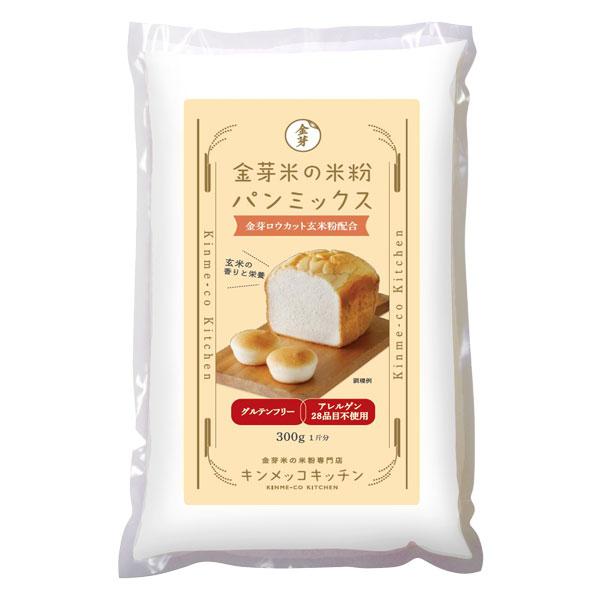 「金芽米の米粉パンミックス」画像