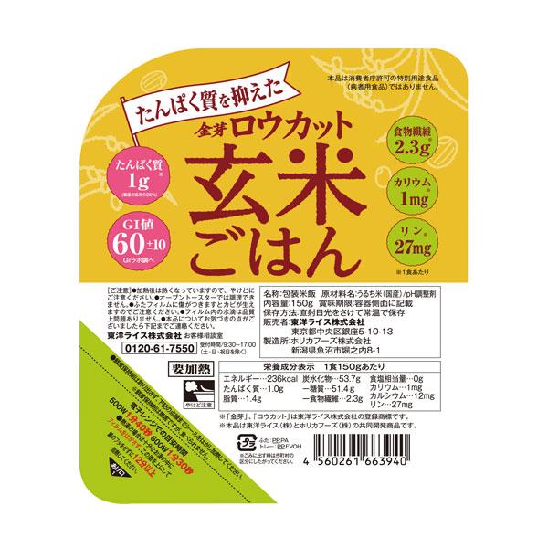 「たんぱく質を抑えた金芽ロウカット玄米ごはん」画像